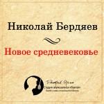 Николай Бердяев | Новое средневековье