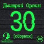 Дмитрий Оргин. 30 (сборник)