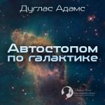 Дуглас Адамс | Автостопом по галактике