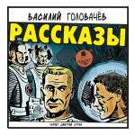 Головачев Василий Васильевич | Рассказы