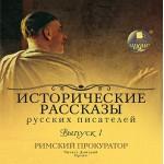 Исторические рассказы русских писателей | Выпуск 1: Римский прокуратор
