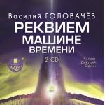 Головачев Василий Васильевич | Реквием машине времени