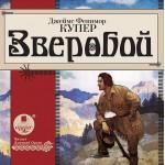 Купер Джеймс Фенимор | Зверобой