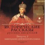 Исторические рассказы русских писателей | Выпуск 2: Завещание императора Павла