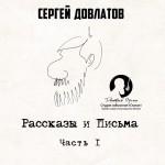 Сергей Довлатов. Рассказы и письма, часть 1-я