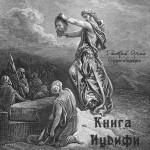 Книга Иудифи