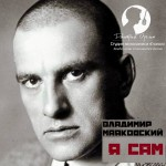 Владмирир Маяковский | Я сам