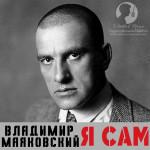 Владимир Маяковский. Я сам [2-е изд.]