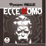 Ницше Фридрих | Ecce Homo | Как становятся сами собою