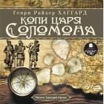Хаггард Генри Райдер | Копи царя Соломона