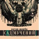 Октав Мирбо | Сад мучений (18+)