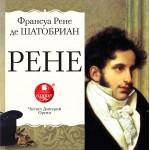 Шатобриан Франсуа Рене де | Рене