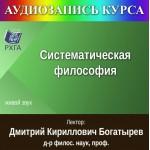 Дмитрий Кириллович Богатырев. Систематическая философия