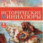 Август Юхан Стриндберг | Исторические миниатюры