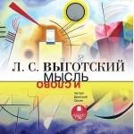 Выготский Лев Семенович | Мысль и слово